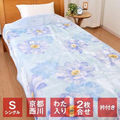 京都西川 蓄熱わた入り 2枚合わせ毛布 シングル