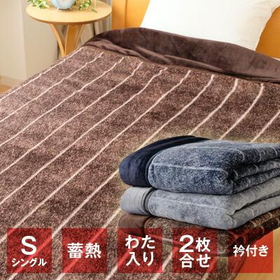 蓄熱 わた入り 2枚合わせ毛布 シングル