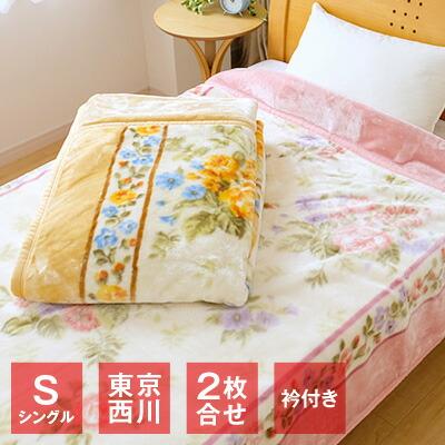 東京西川 2枚合わせ毛布 シングル