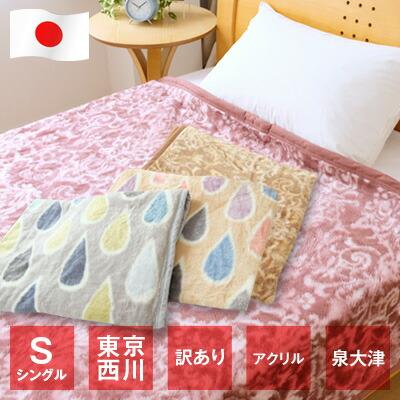 東京西川×泉州 訳あり 一重毛布 ワッフルタイプ 日本製 シングル