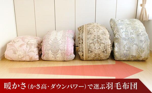 暖かさで選ぶ羽毛布団