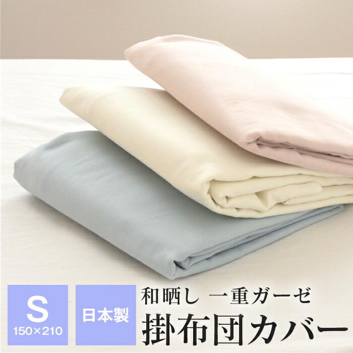 和晒し 一重ガーゼ掛け布団カバー シングル 綿100% 日本製