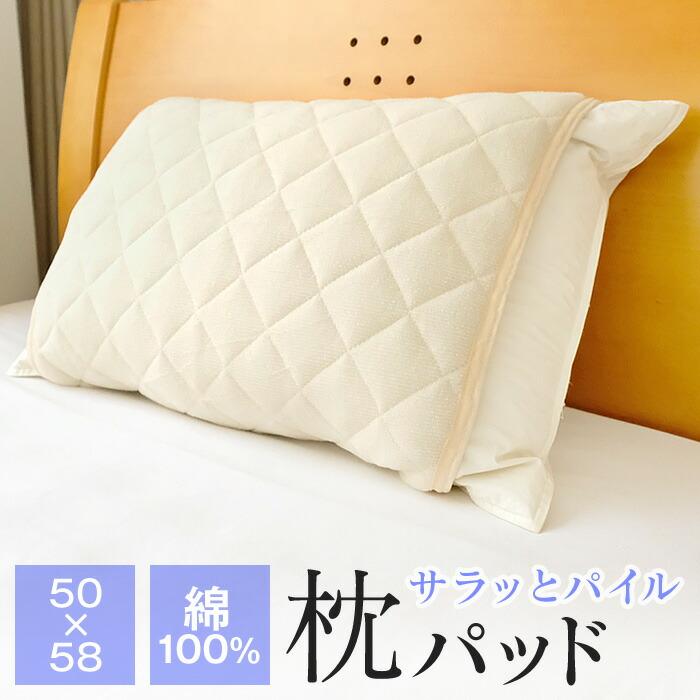 990円-綿パイル枕カバー