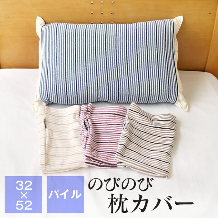 1090円-のびのびパイル枕カバーストライプ