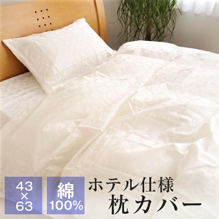 990円-ホテル仕様枕カバー