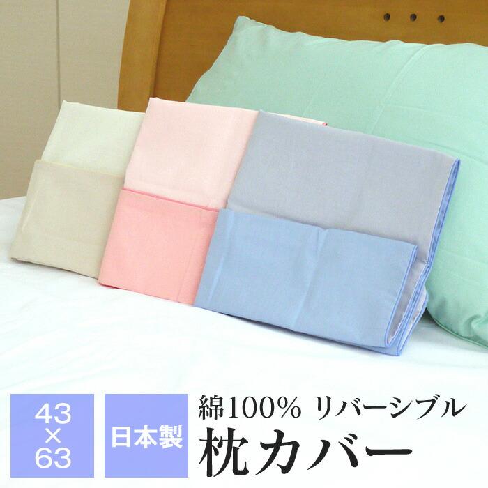 日本製枕カバー 43×63cm 綿100% 無地 ファスナー式 699円