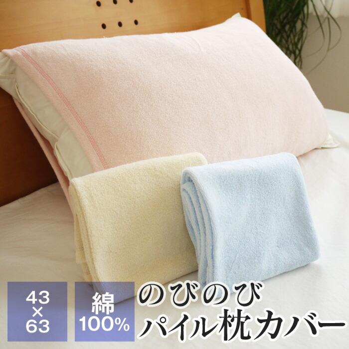 990円-のびのび枕カバー