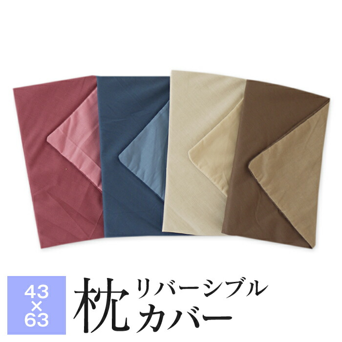 790円-リバーシブル枕カバー