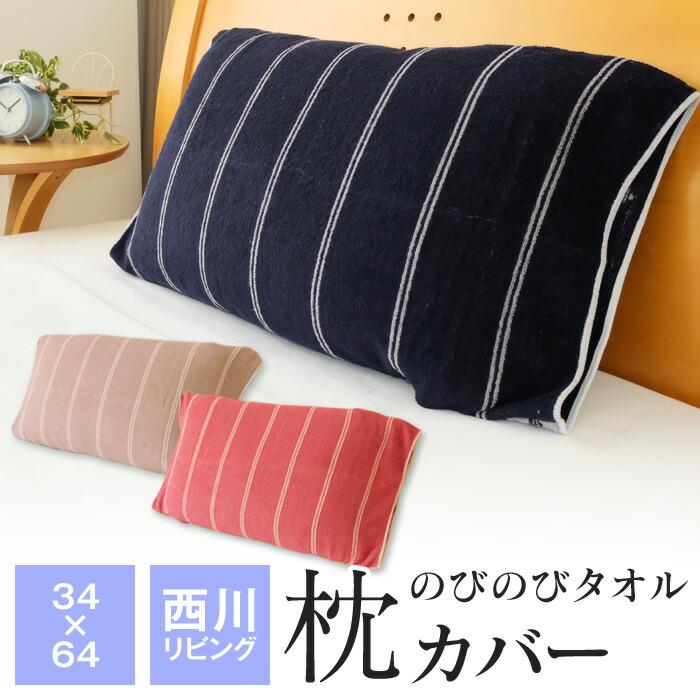 西川 のびのび枕カバー 34×64cm