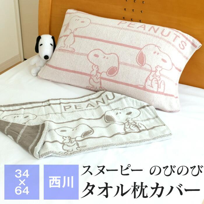 西川 スヌーピー のびのび枕カバー 34×64cm