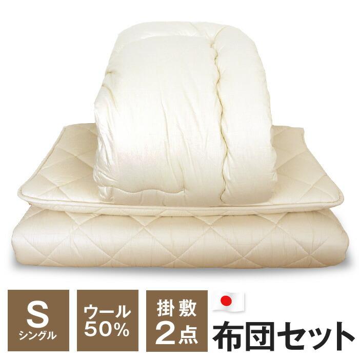 ウール50% 羊毛混掛け布団 + ウール50% 三層羊毛混敷布団の2点セット