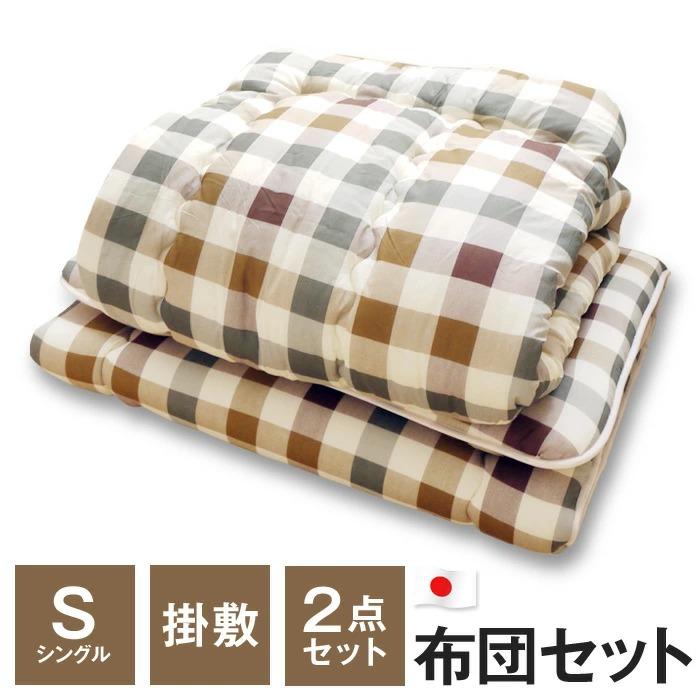 掛・敷布団セット 日本製 シングル