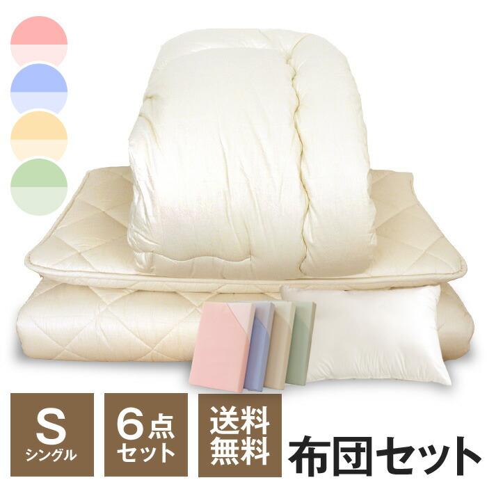 ウール50% 羊毛混掛け布団 + ウール50% 三層羊毛混敷布団 + 枕 + 日本製 無地の掛・敷・枕カバーの6点セット