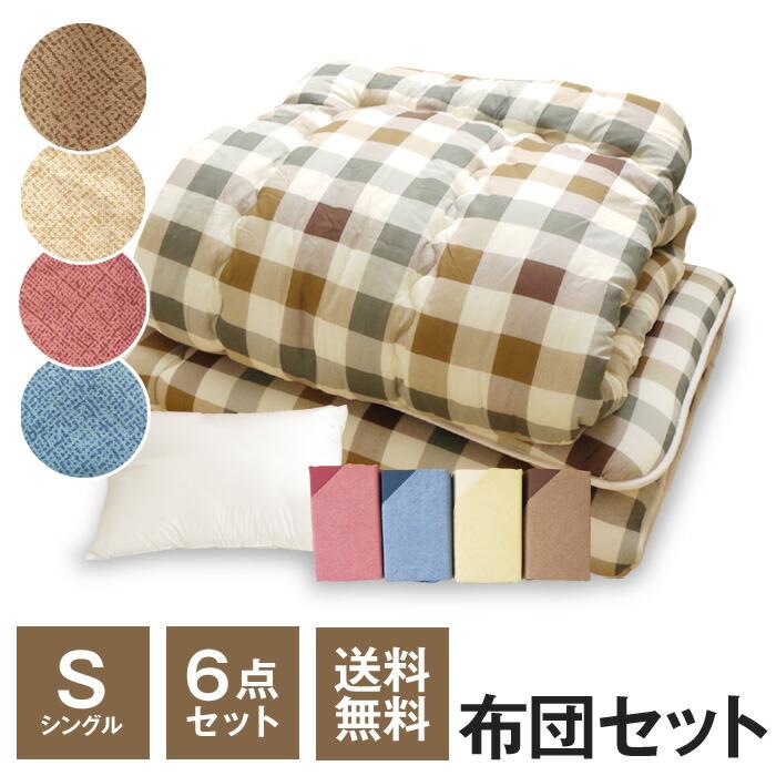 エステル掛け布団とエステル敷布団+枕+掛・敷・枕カバーの6点セット
