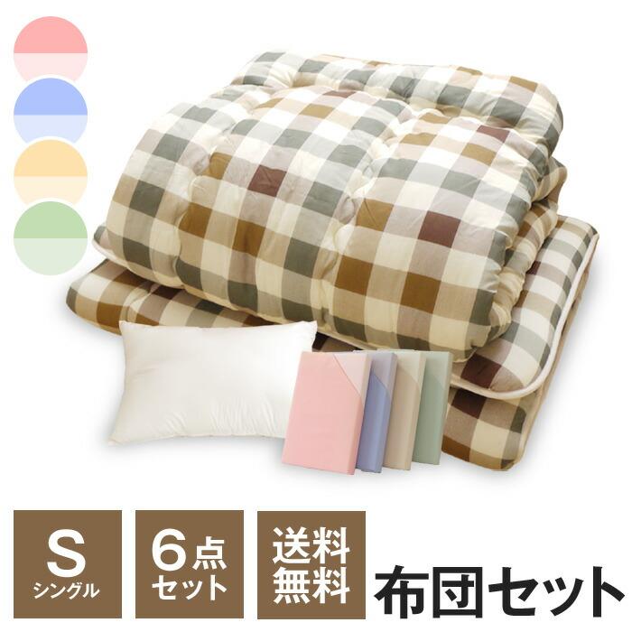 エステル掛け布団とエステル敷布団+枕+日本製無地の掛・敷・枕カバーの6点セット