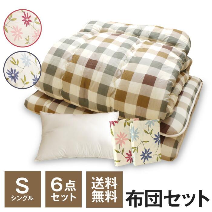 エステル掛け布団とエステル敷布団+枕+可愛い花柄の掛・敷・枕カバーの6点セット