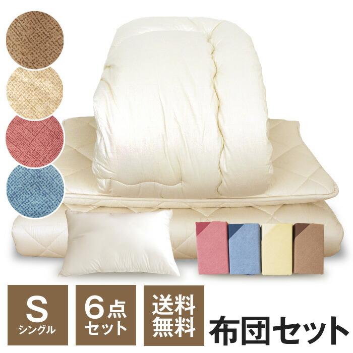 ウール50% 羊毛混掛け布団 + ウール50% 三層羊毛混敷布団 + 枕 + 掛・敷・枕カバーの6点セット