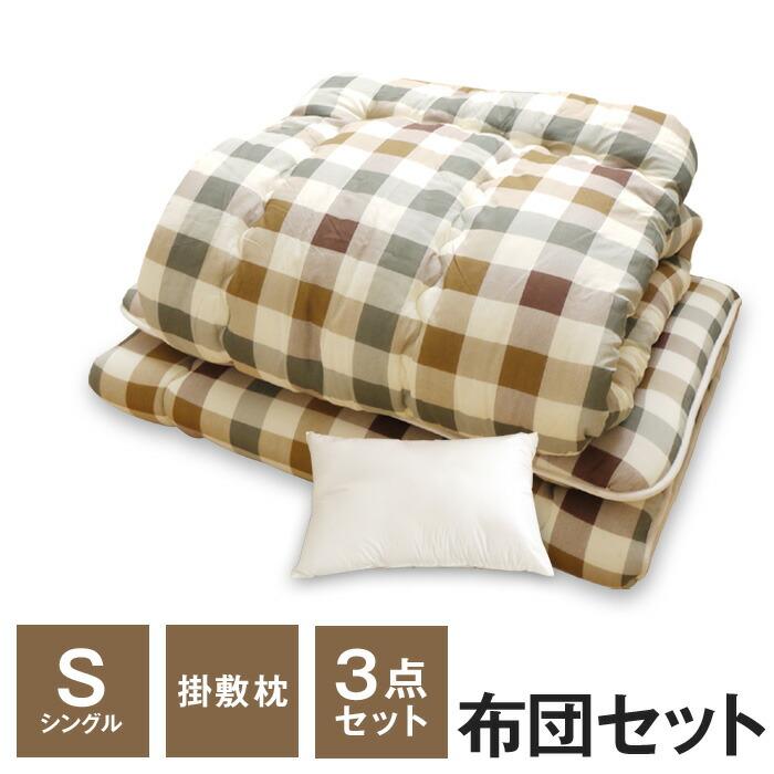 ホコリの出にくいエステル掛け布団とエステル敷布団+枕の3点セット