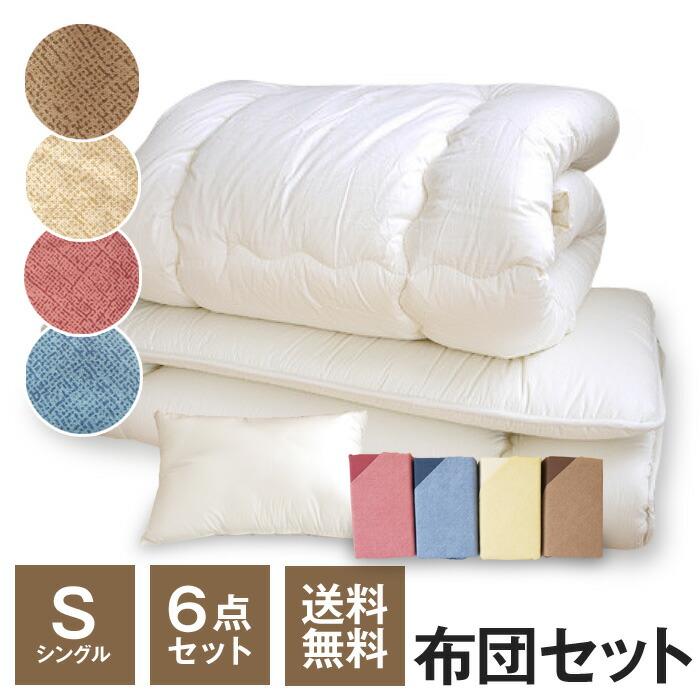 ウール50% 羊毛混掛け布団 + ウール50% 羊毛混敷布団 + 枕 + 掛・敷・枕カバーの6点セット
