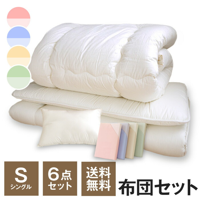 ウール50% 羊毛混掛け布団 + ウール50% 羊毛混敷布団 + 枕 + 日本製 無地の掛・敷・枕カバーの6点セット