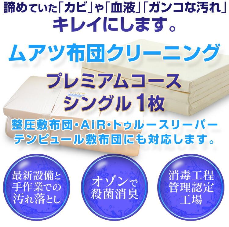 ムアツ布団カビ取りクリーニング 15,000円