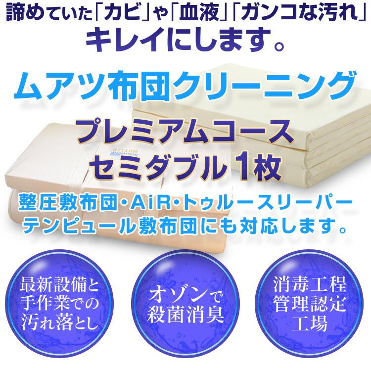 ムアツ布団カビ取りクリーニング 17,000円
