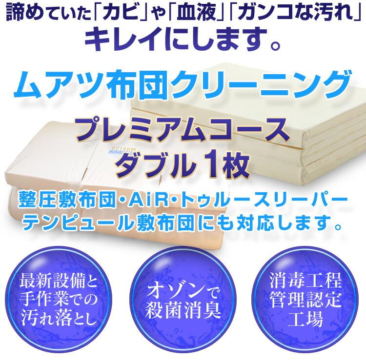 ムアツ布団カビ取りクリーニング 18,000円