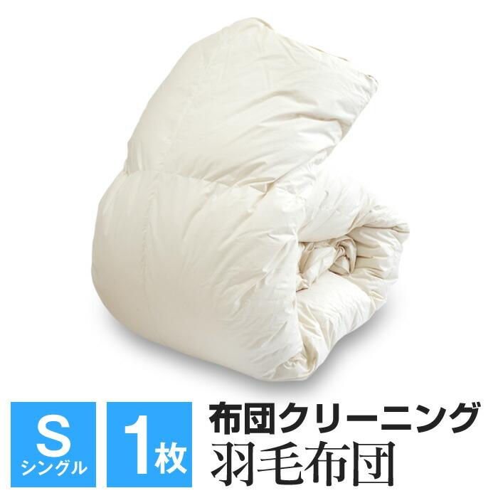 布団クリーニング 5,000円