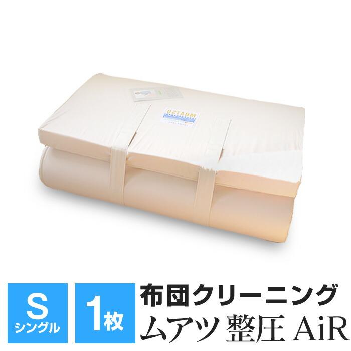 ムアツ布団クリーニング 9,000円