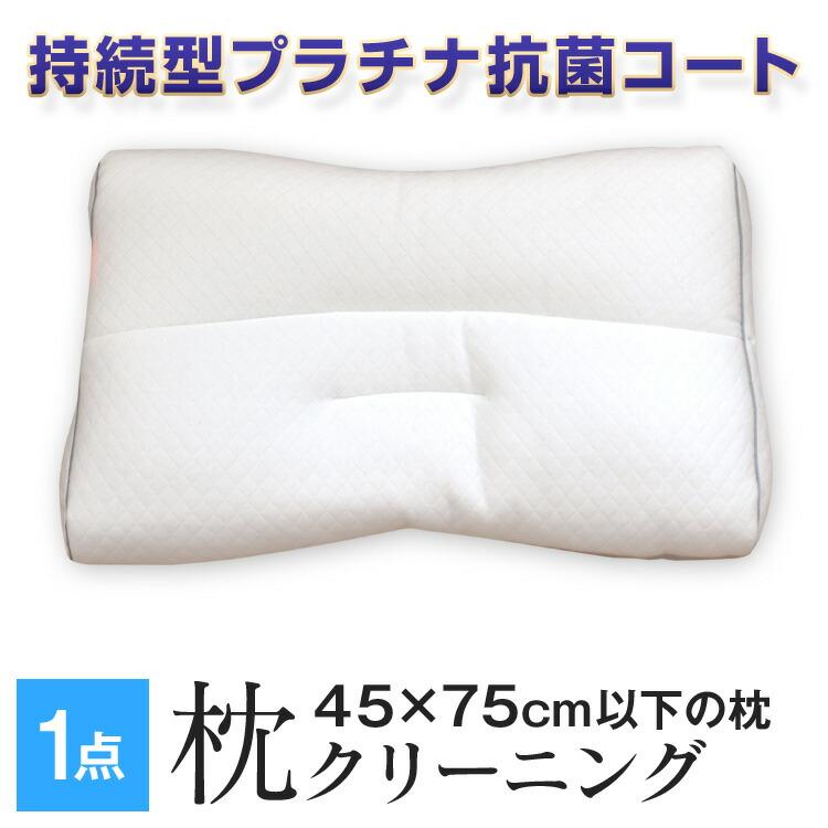 枕クリーニング 抗菌コート 45×75cm以下