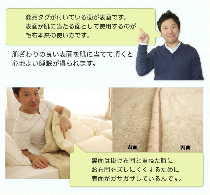 毛布の当て方
