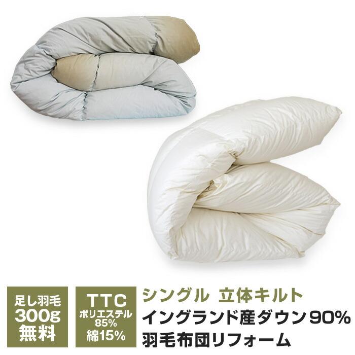 羽毛布団リフォーム 15,000円
