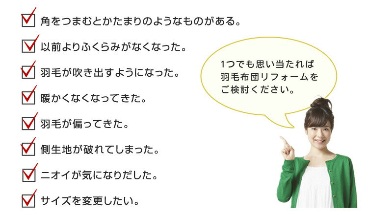 羽毛布団リフォーム時期の目安-2