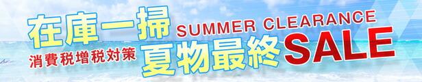 夏物最終セール