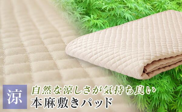 本麻敷きパッド