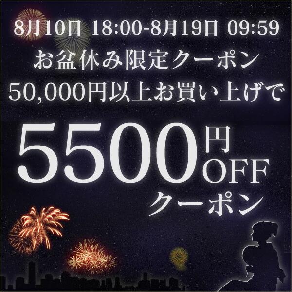 5500円OFFクーポン