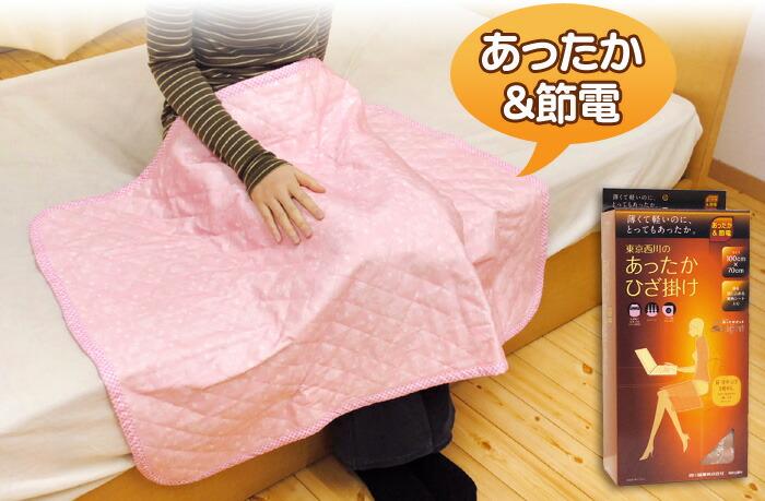 「あったか&節電」東京西川のあったかひざ掛け毛布