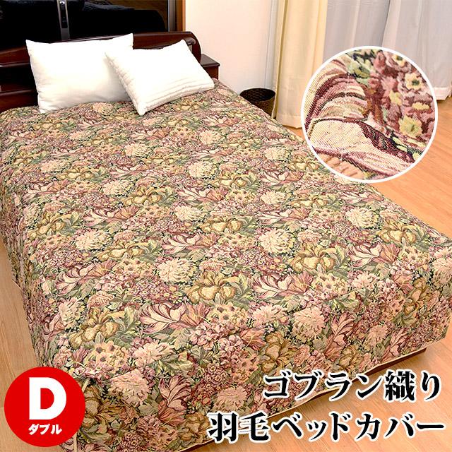 ゴブラン織り 羽毛ベッドカバー 肌掛け布団 ダウン50%使用 (ダブル/140×200×40cm)