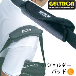 ジェルトロン ショルダーパッド 日本製 Lサイズ(長さ28cm/対応ベルト幅最大8.5cm)