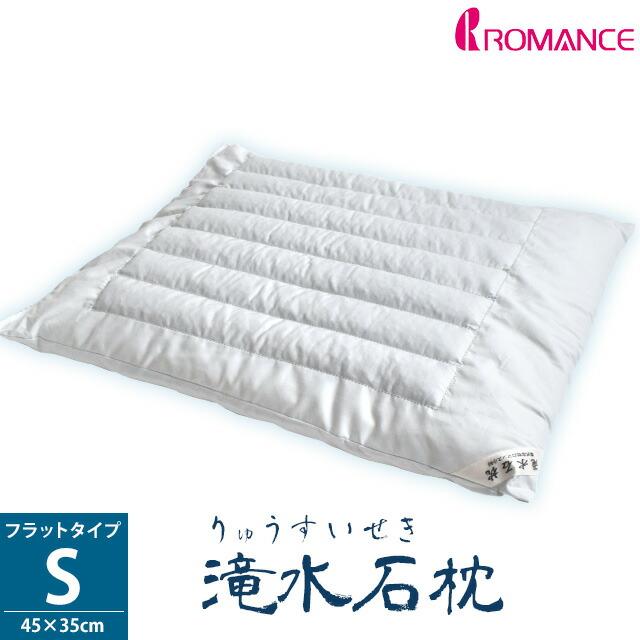滝水石枕 小 約35×45cm フラットタイプ 日本製 ロマンス小杉