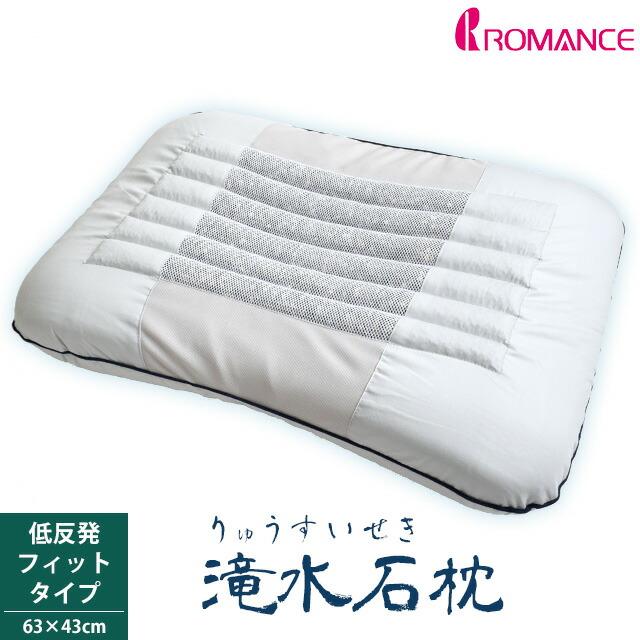 滝水石枕 約43×63cm 低反発フィットタイプ 日本製 ロマンス小杉