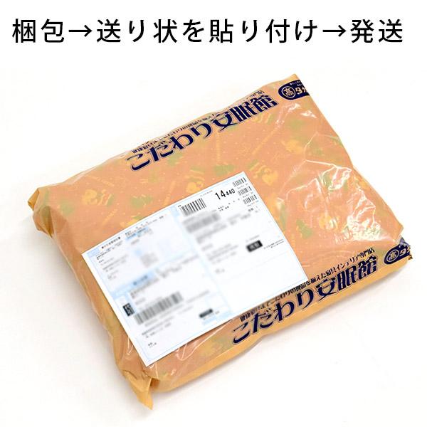 梱包して送り状を貼り付けて発送