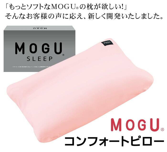 MOGUコンフォートピロー