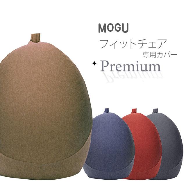 MOGU プレミアム フィットチェア 専用カバー