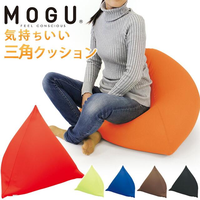MOGU 気持ちいい 三角クッション 本体(カバー付)【中型便】