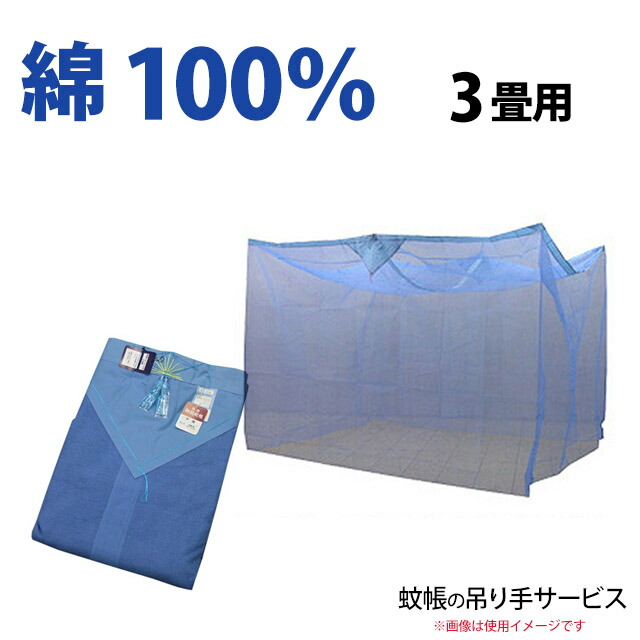 綿蚊帳 日本製 (3畳用)