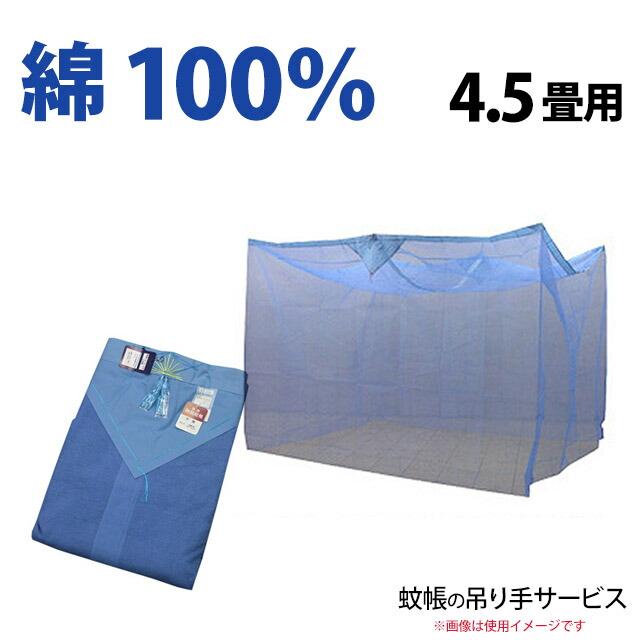 綿蚊帳 日本製 (4.5畳用)