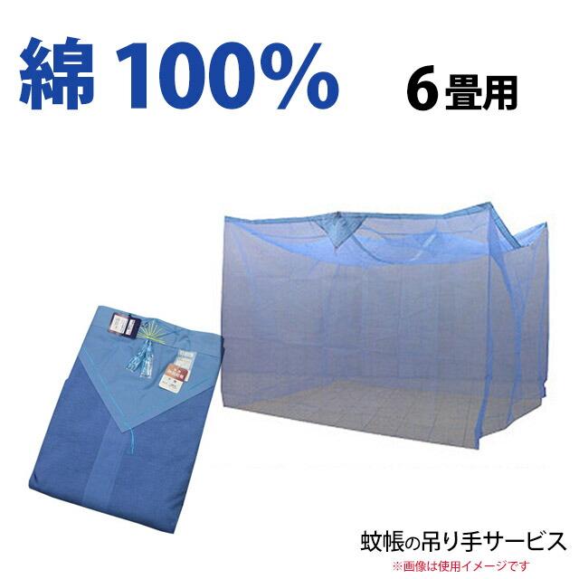 綿蚊帳 日本製 (6畳用)