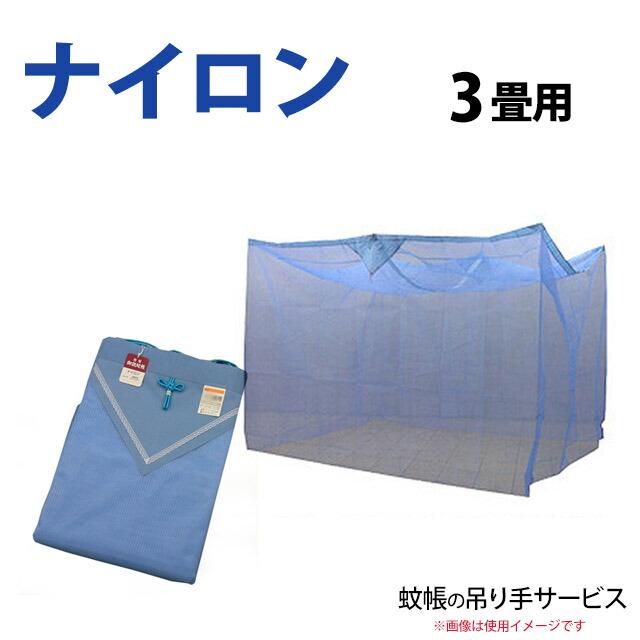 ナイロン蚊帳 日本製 (3畳用)