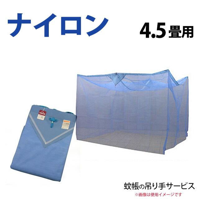 ナイロン蚊帳 日本製 (4.5畳用)